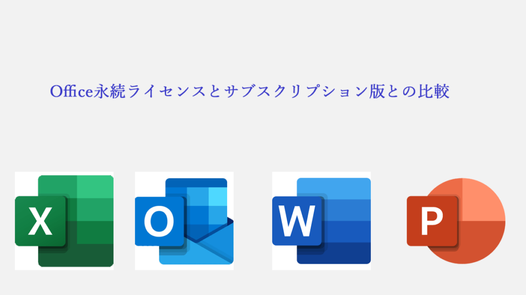 Office 永続ライセンス とサブスクリプション版との比較