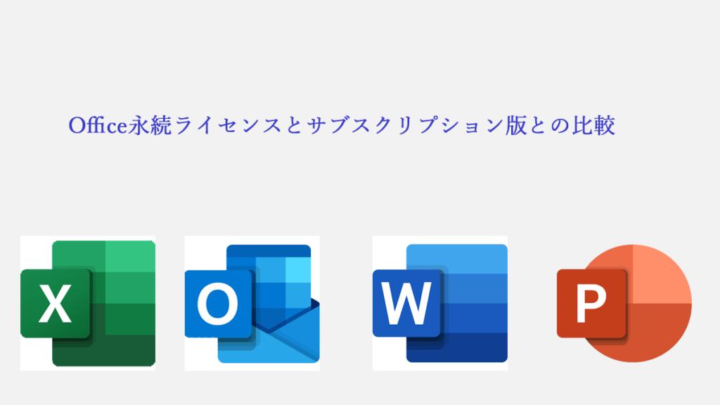 Office 365 サブスクリプションとOffice 2019永久版の違い
