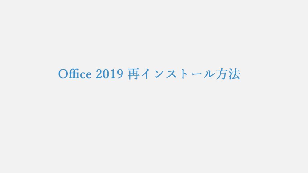 Office 2019 を 再インストール する