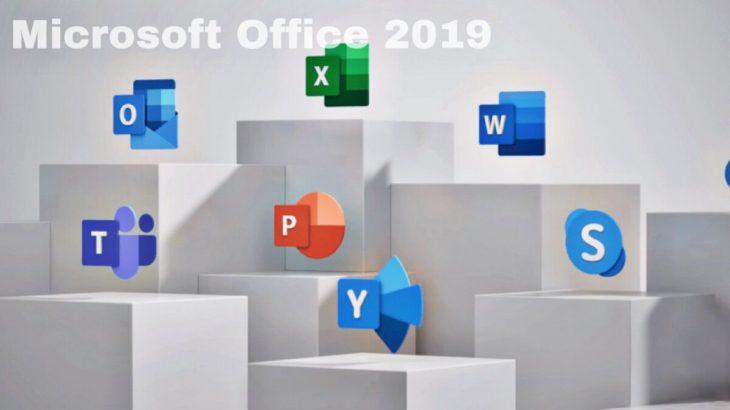 Office 2019 の価格を安くするには?セットで買えば経済的!