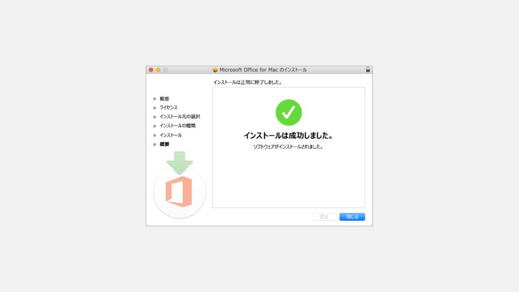Office Mac ダウンロード