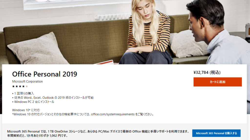 Office Personal 2019 とは