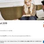 個人向け Office Personal 2019 永続版の価格と購入方法