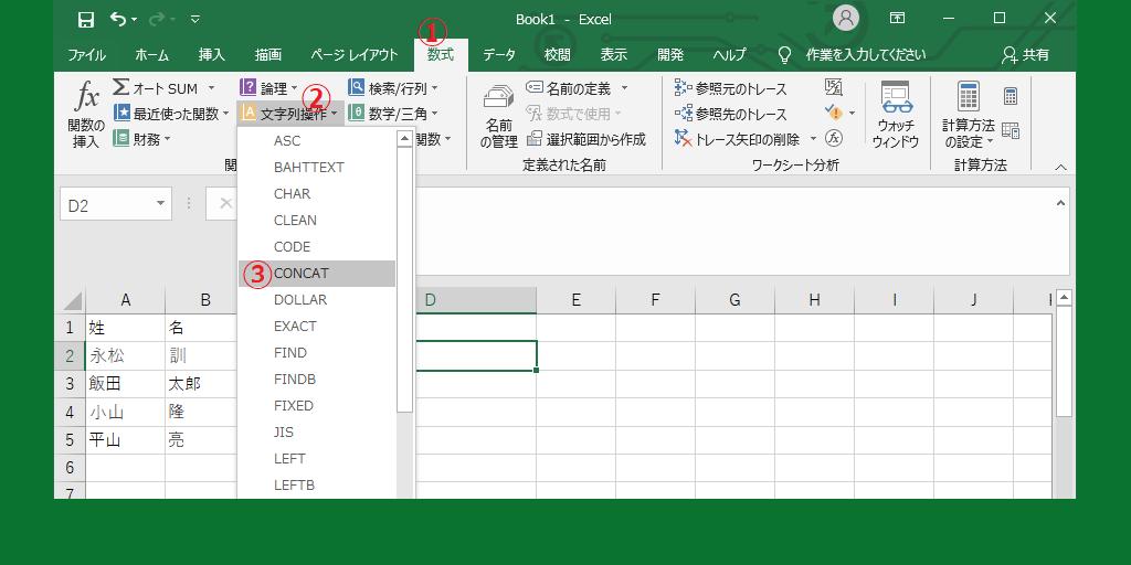 CONCAT 関数 で「数式」を選択し、「文字列操作」から「CONCAT関数」をクリックします。