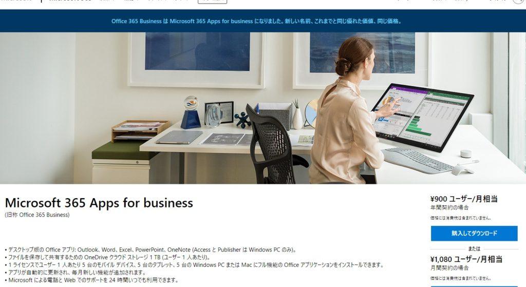 Microsoft 365 Apps for Business とは?価格と内容まとめ