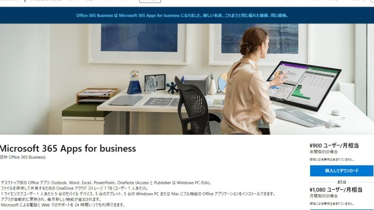 Microsoft 365 Apps for Business とは?価格と内容まとめ