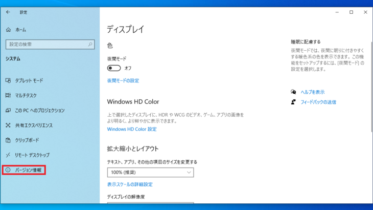 Windows OS の バージョン 情報(32bit 64bit)を確認する方法