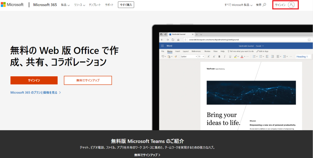 PowerPoint Online  サインインします