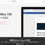 Office Online とは?Word、Excel、PowerPointの無料 Web 版