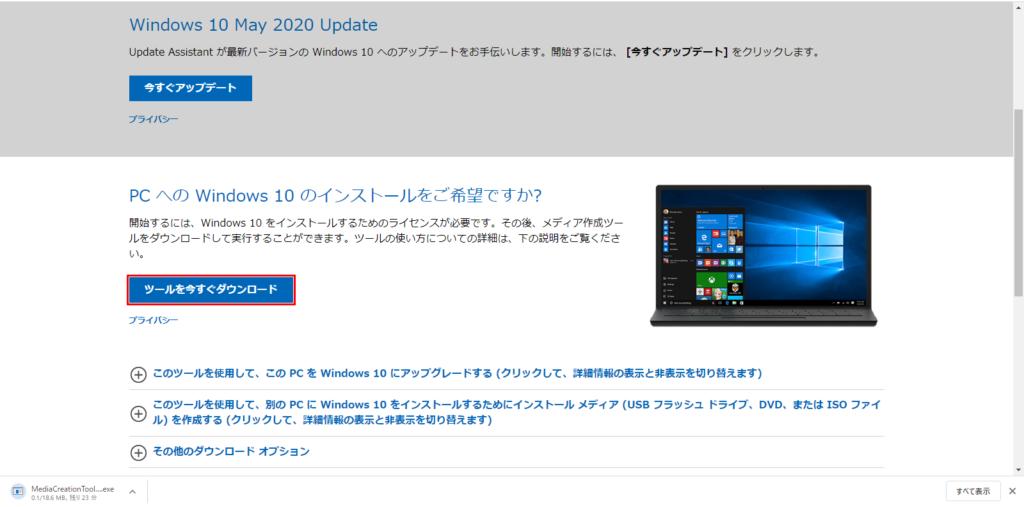 Windows 10 インストール ディスク を作成する【DVD書き込み】