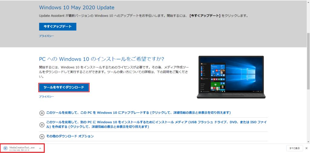 Windows 10 インストール ディスク 2