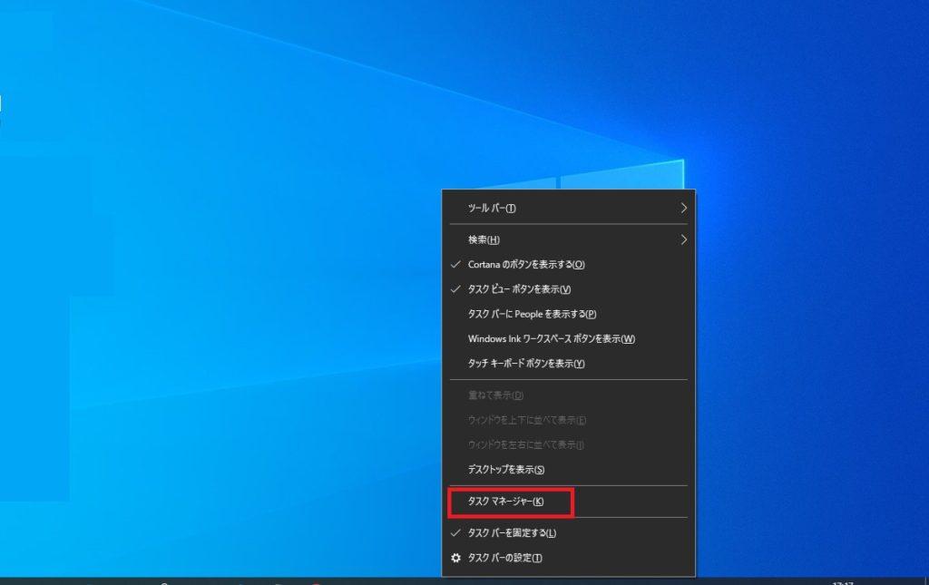 Windows 10 スタートアップ から削除方法 1