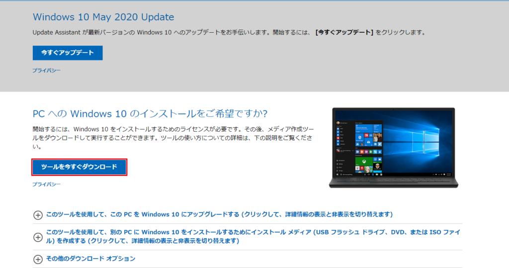 Windows 10 インストール ディスク