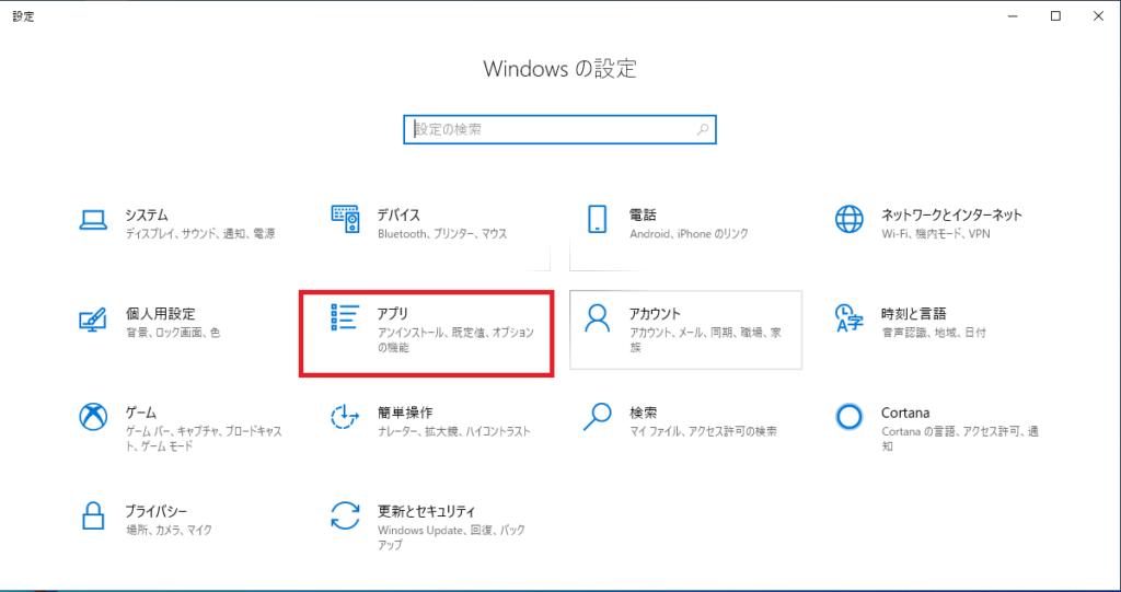 「Windows の設定」画面から「アプリ」をクリックします。