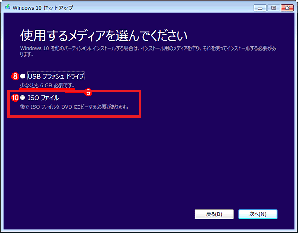 Windows 10 インストール ディスク の選択