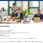 Microsoft 365 Business Basic とは?価格と内容まとめ