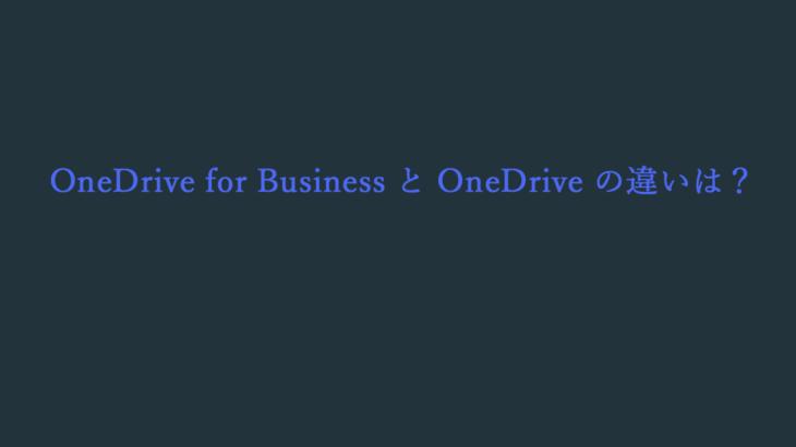 OneDrive for Business と OneDrive のアカウントが違う!