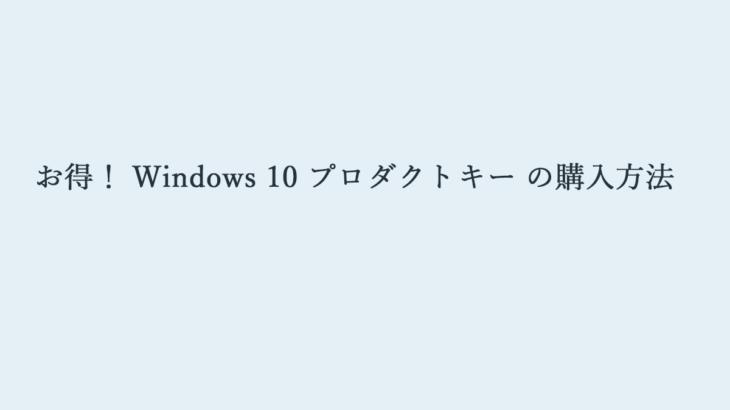 Windows 10 のプロダクトキーって何?価格や購入方法まとめ