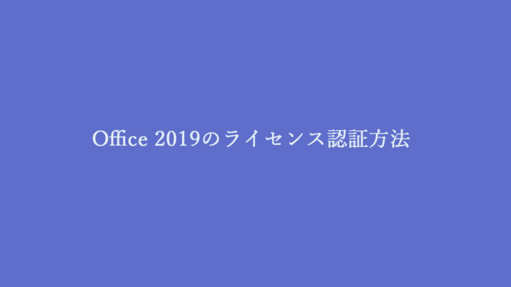Office 2019 ライセンス認証 方法とトラブルまとめ