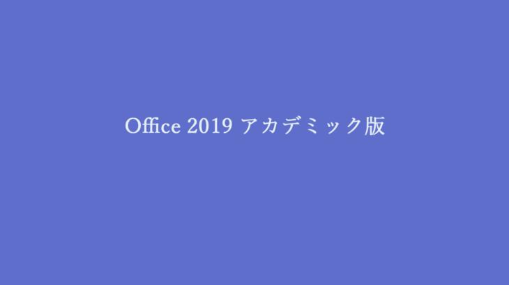 Office 2019 アカデミック 版とは?価格と購入方法まとめ