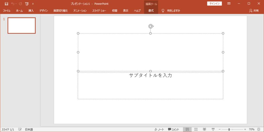 Microsoft PowerPoint 2019 (パワーポイント 2019)とは?