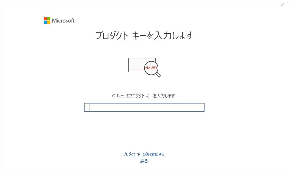 Office 2019のプロダクトキーでライセンス認証する