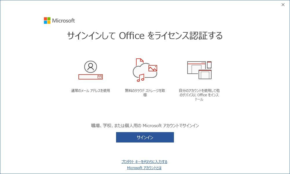 Microsoft アカウントでサインインしてライセンス認証する