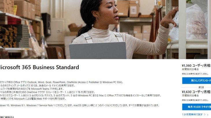 Microsoft 365 Business Standard とは?価格と内容まとめ
