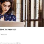 Office Home & Student 2019 for Mac とは?価格や内容について