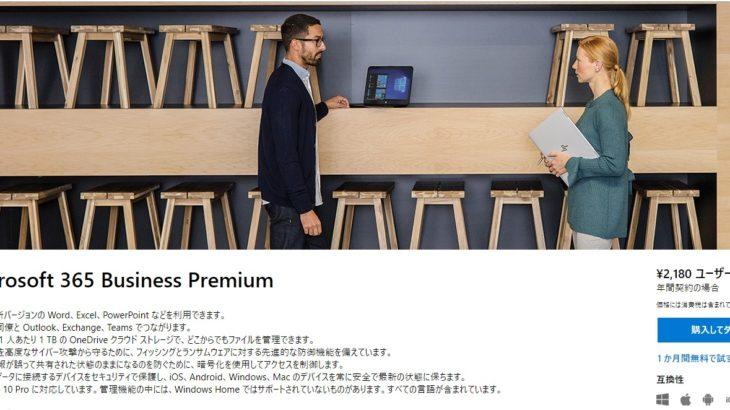 Microsoft 365 Business Premium とは?価格と内容まとめ