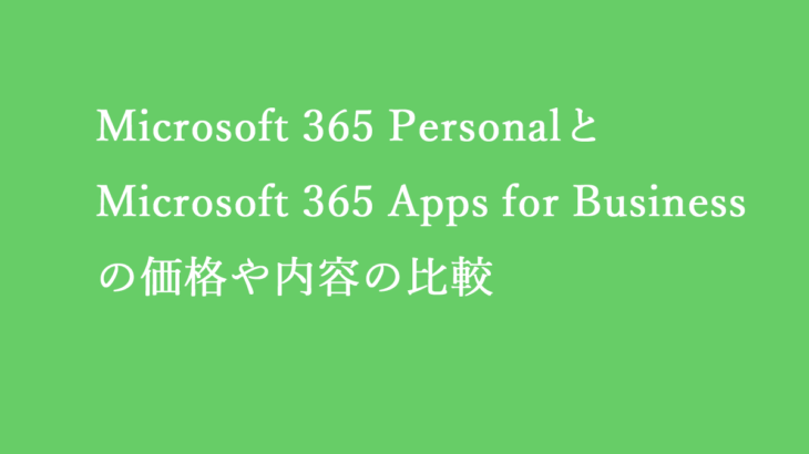 Microsoft 365 PersonalとMicrosoft 365 Apps for Businessの違い