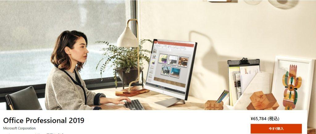 Office Professional 2019 とは?値段と入手方法について