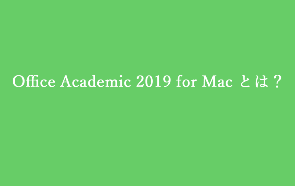 Office Academic 2019 for Mac とは?
