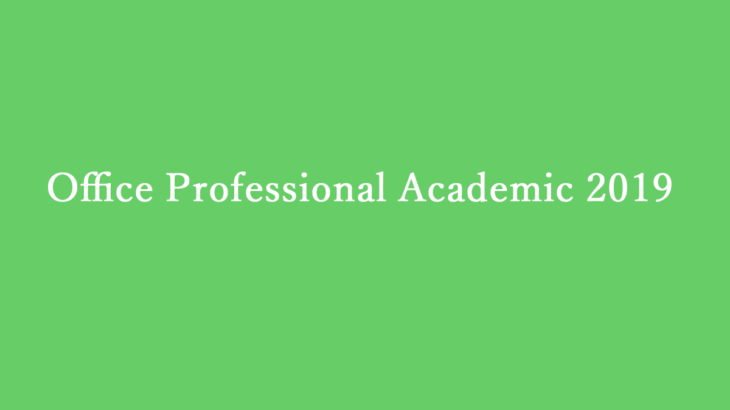 Office Professional academic 2019 とは?価格/内容/購入方法について