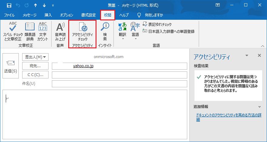 Outlook 2019 でアクセシビリティチェックを追加