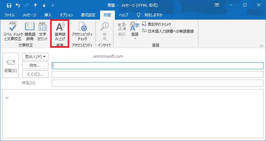 Outlook 2019で読み上げ機能が追加