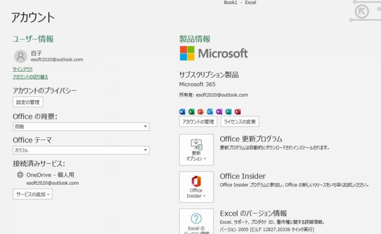 インストールされたMicrosoft 365 製品の確認方法