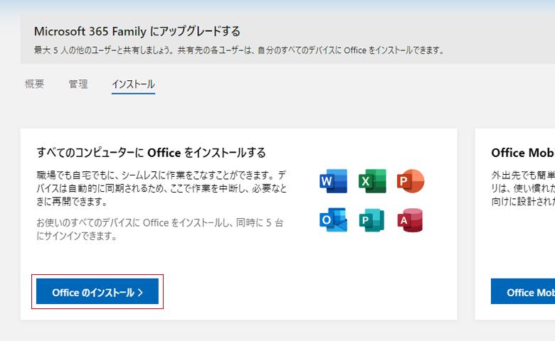マイアカウントページで「自分のサブスクリプションとOffice製品をすべて表示する」をクリックし、「インストールする」を実行します。
