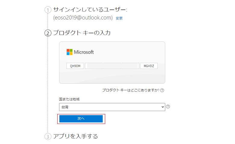 【プロダクトキー】を入力し、【日本】を選択し、【次へ】ボタンをクリックします。