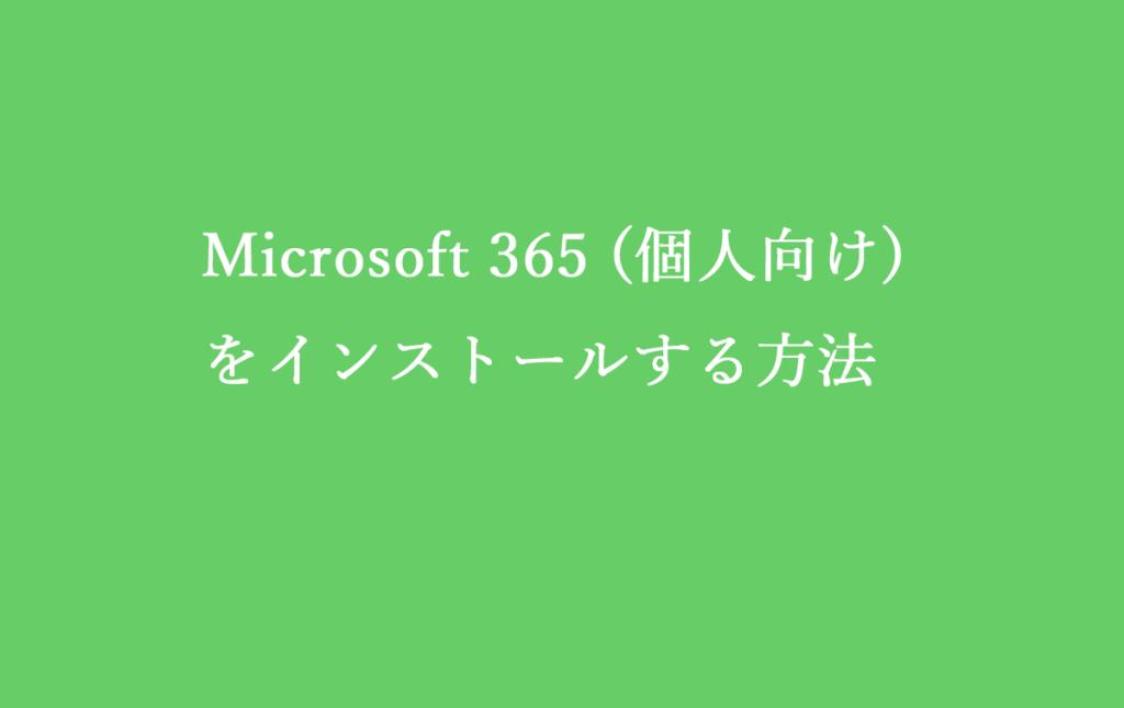 Microsoft 365 (個人向け) をインストールする方法