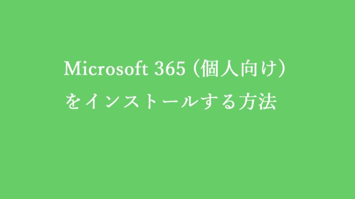 Microsoft 365 Personalのダウンロード・インストール手順