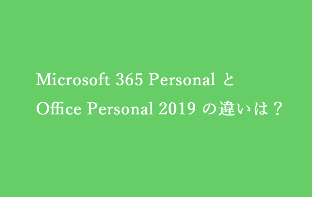 Microsoft 365 Personal と Office Personal 2019 の違いは?