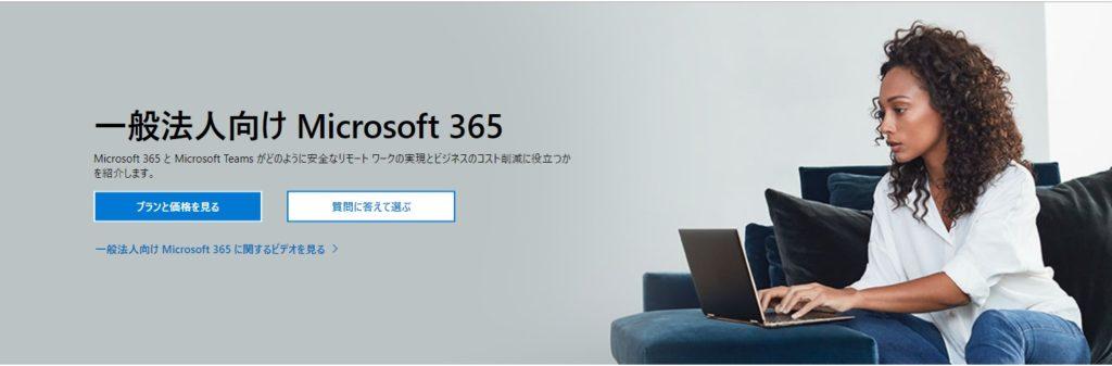 ビジネス( business )でOffice 365を使うには?各製品の価格や内容の比較