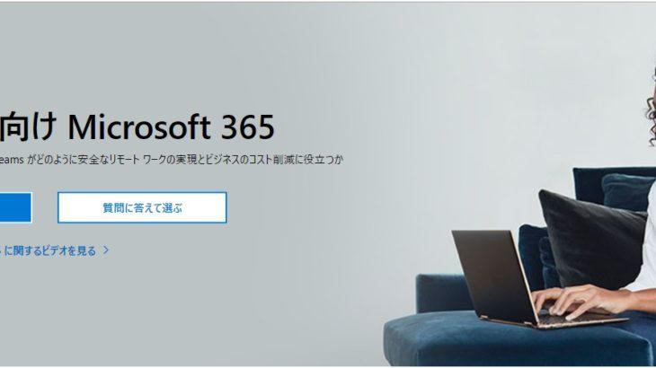 Microsoft 365 business とは?4の購入方法とポイント