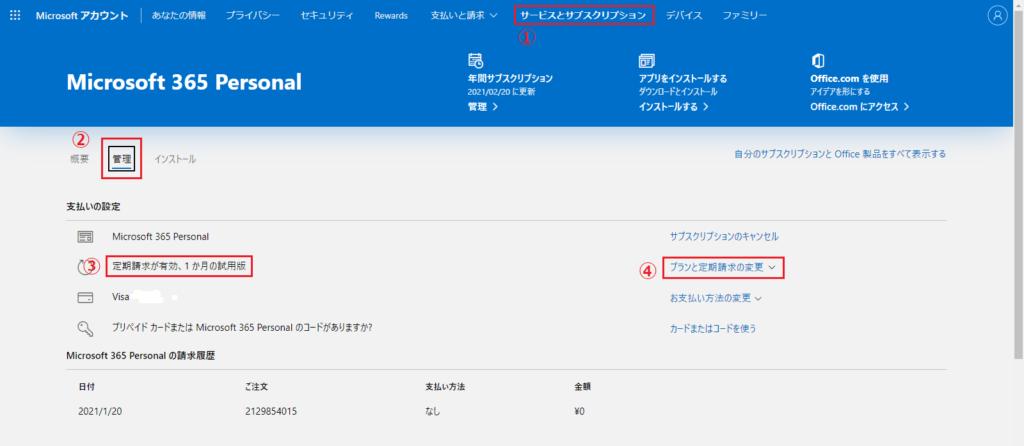 Microsoft 365 Personal の「管理」をクリックし、「プランと定期請求の変更」をクリックします。