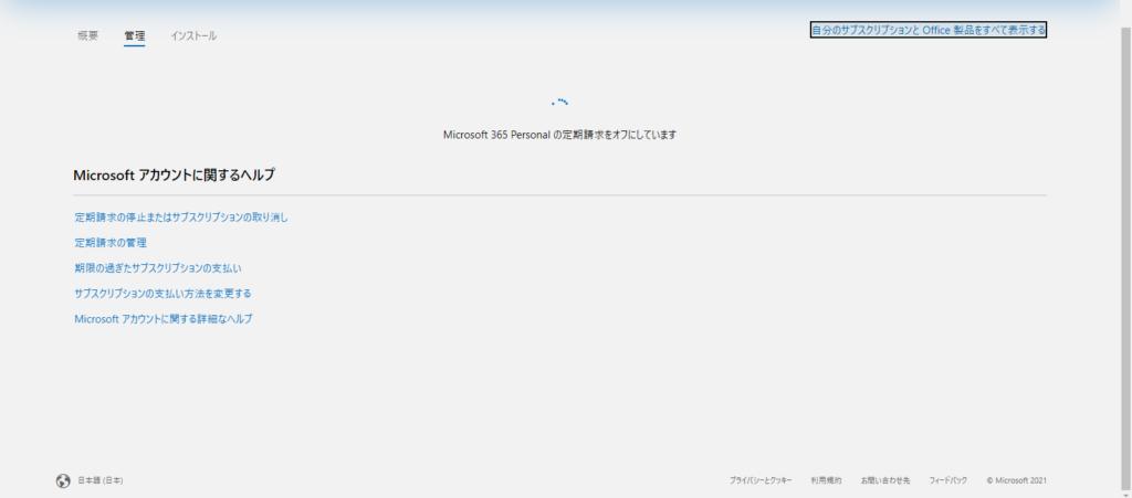 Microsoft 365 Personal の定期請求をオフにしています。