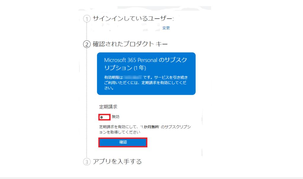 「定期請求」を「無効」に切り替えて、「確認」ボタンをクリックすると更新が完了します。