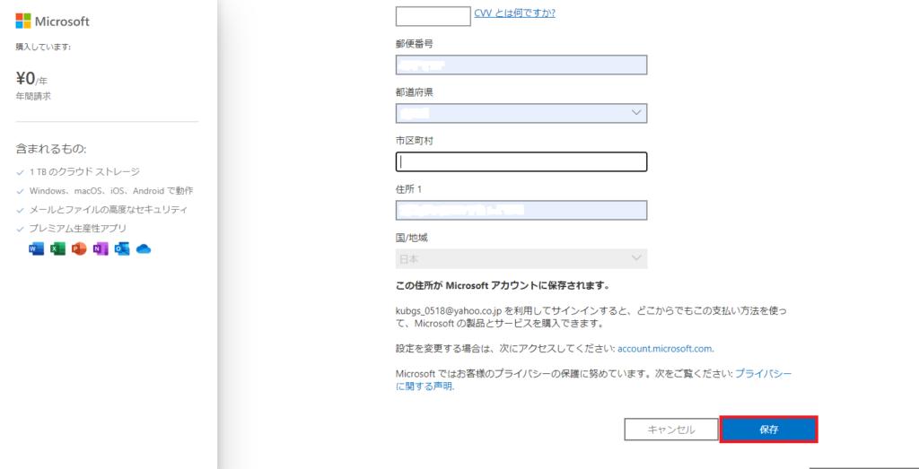 カード情報を入力し、「保存」をクリックします。②