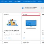 Microsoft 365 のインストールしたデバイス数を確認する方法