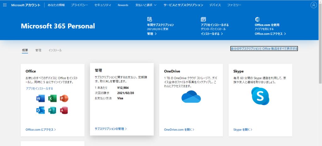 Microsoft 365 Personal無料体験版のダウンロードが完了です。